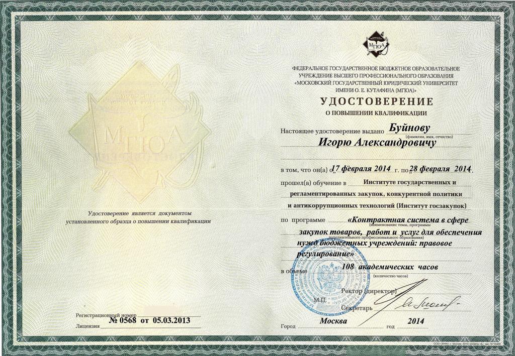 Буйнов Игорь Александрович