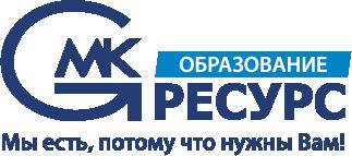 """Учебный центр """"МК РЕСУРС"""""""