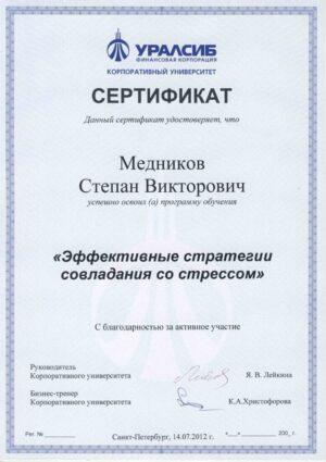 Медников Степан